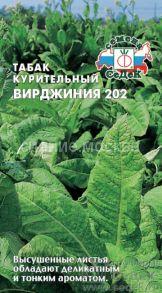 Табак курительный Вирджиния 202 (Седек)
