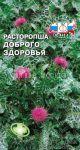 Rastoropsha Dobrogo zdorov'ya (Sedek)