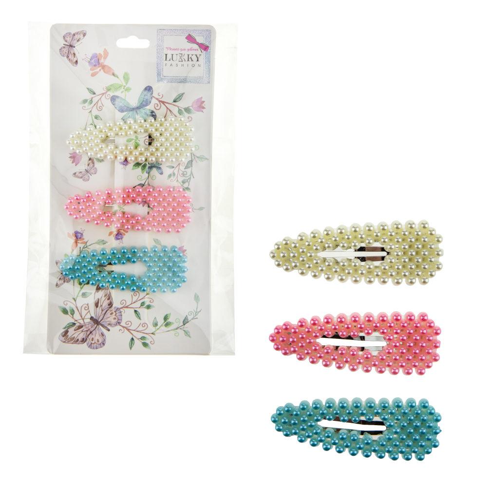 Lukky Fashion набор заколок клик-клак, жемчужинки 3 шт, 3 цвета (белый, розовый, бирюзовый)