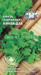 Kinza (koriandr) Kinza-Dza (Sedek)