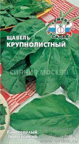 Щавель Крупнолистный (Седек)
