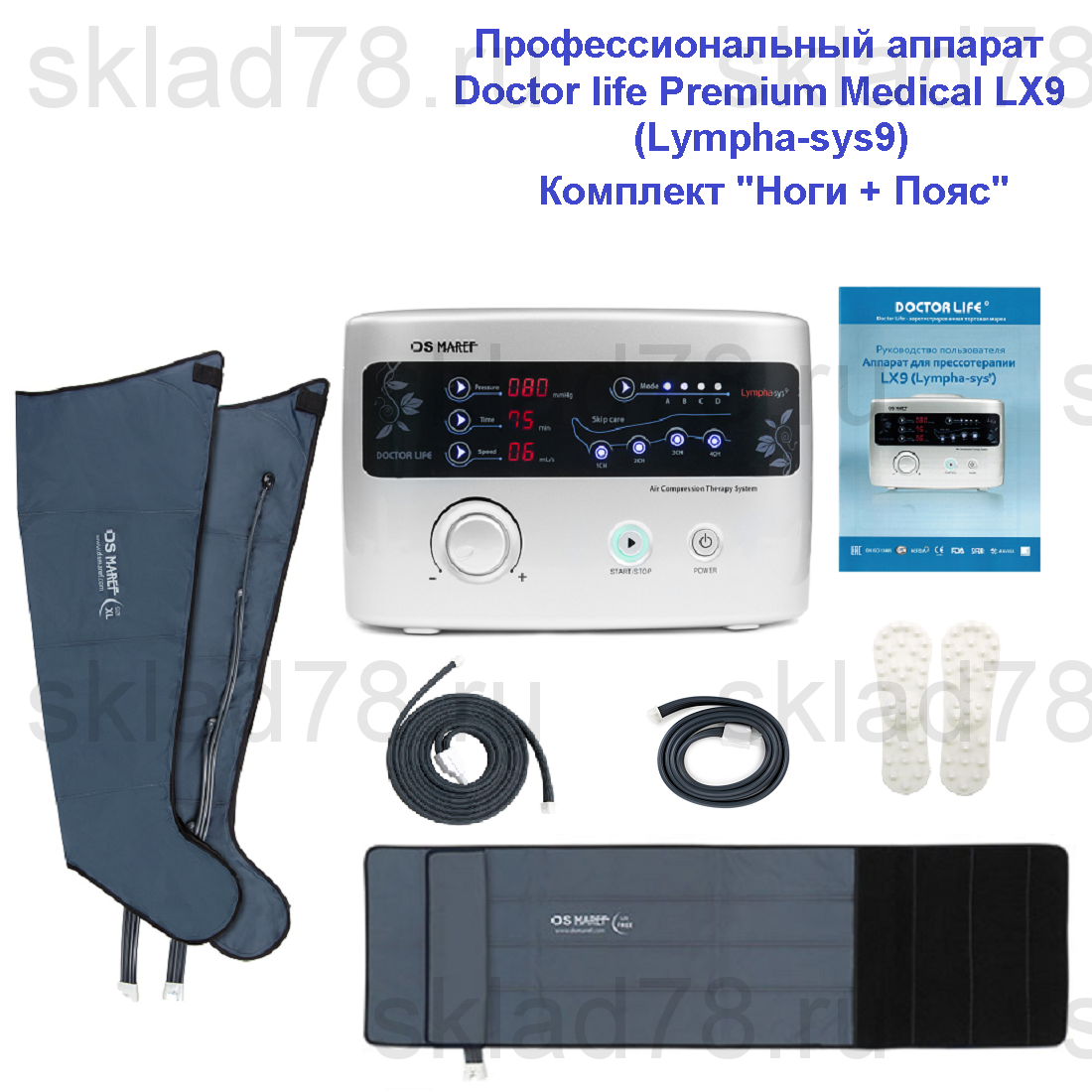 "Doctor Life Premium Medical LX9 (Lympha-sys9) комплект ""Ноги + Пояс"""