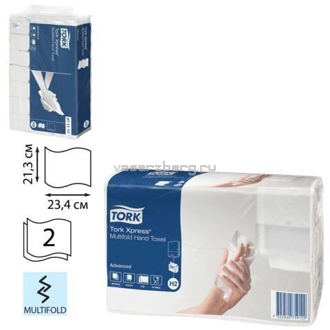 Tork Xpress® листовые полотенца сложения Multifold, 471117