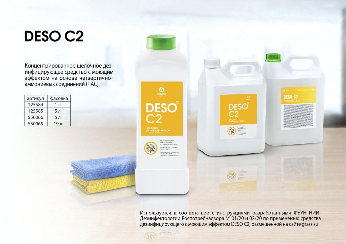 Дезинфицирующее средство с моющим эффектом на основе ЧАС DESO C2 клининг (канистра 1 л) 125584