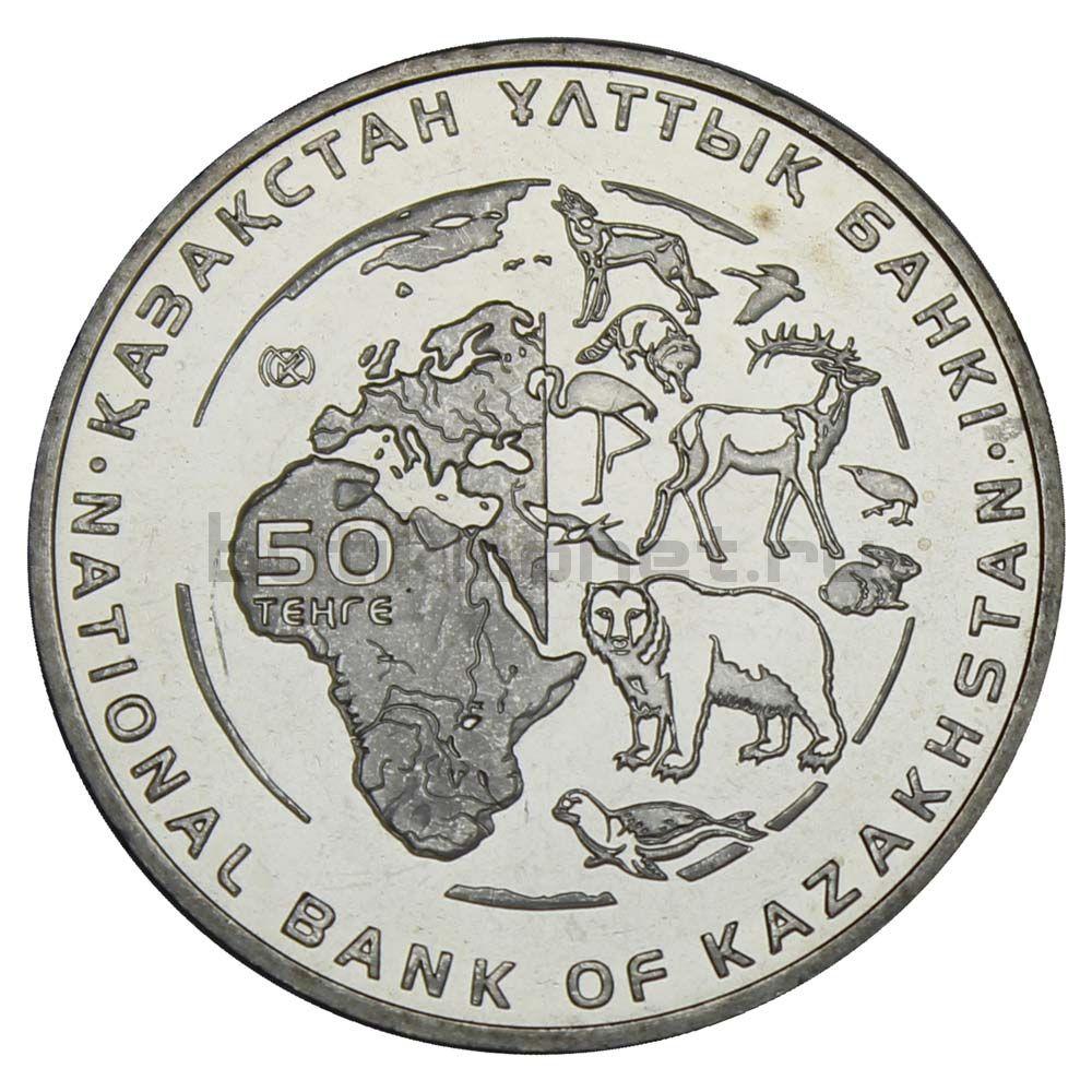 50 тенге 2014 Казахстан Манул (Красная книга)