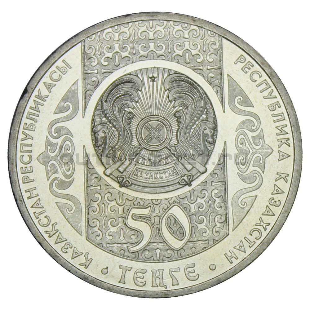 50 тенге 2011 Казахстан Айтыс (Национальные обряды)