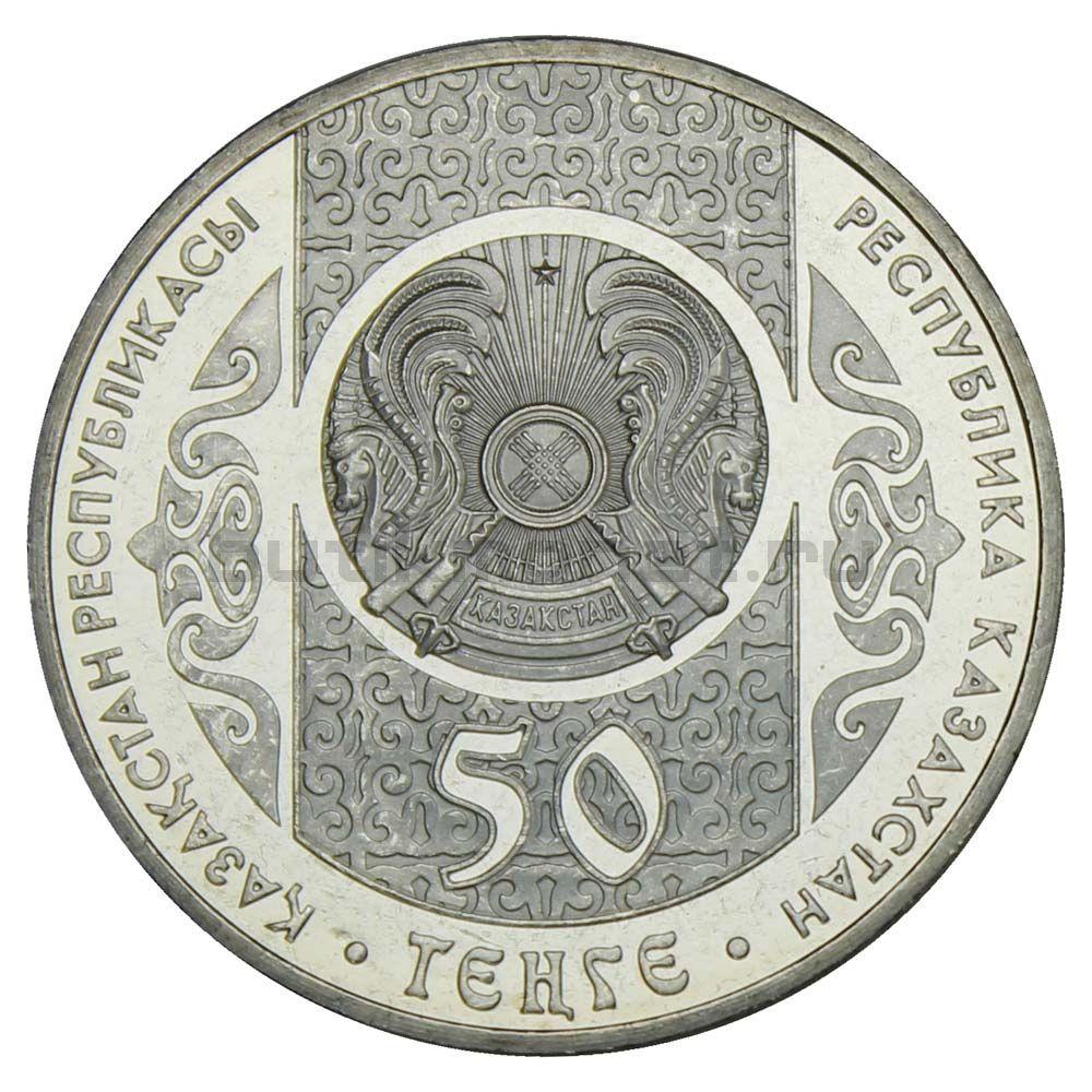 50 тенге 2012 Казахстан Праздник Наурыз (Национальные обряды)