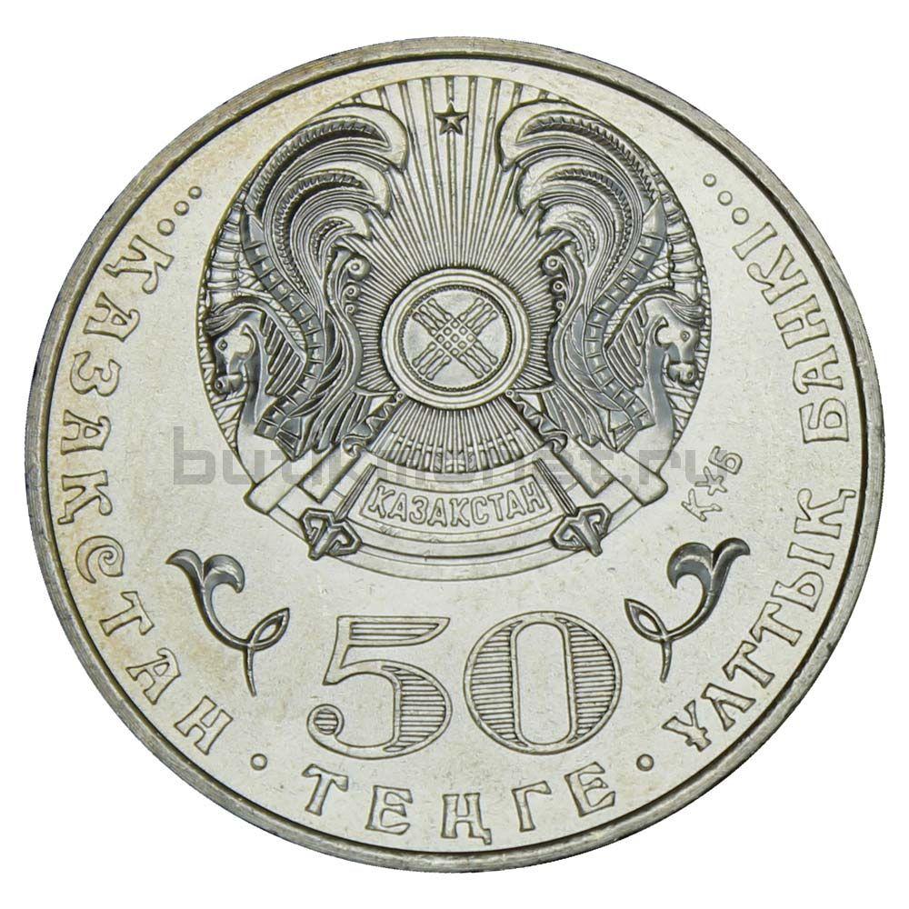 50 тенге 2015 Казахстан 100 лет со дня рождения Ермухана Бекмаханова