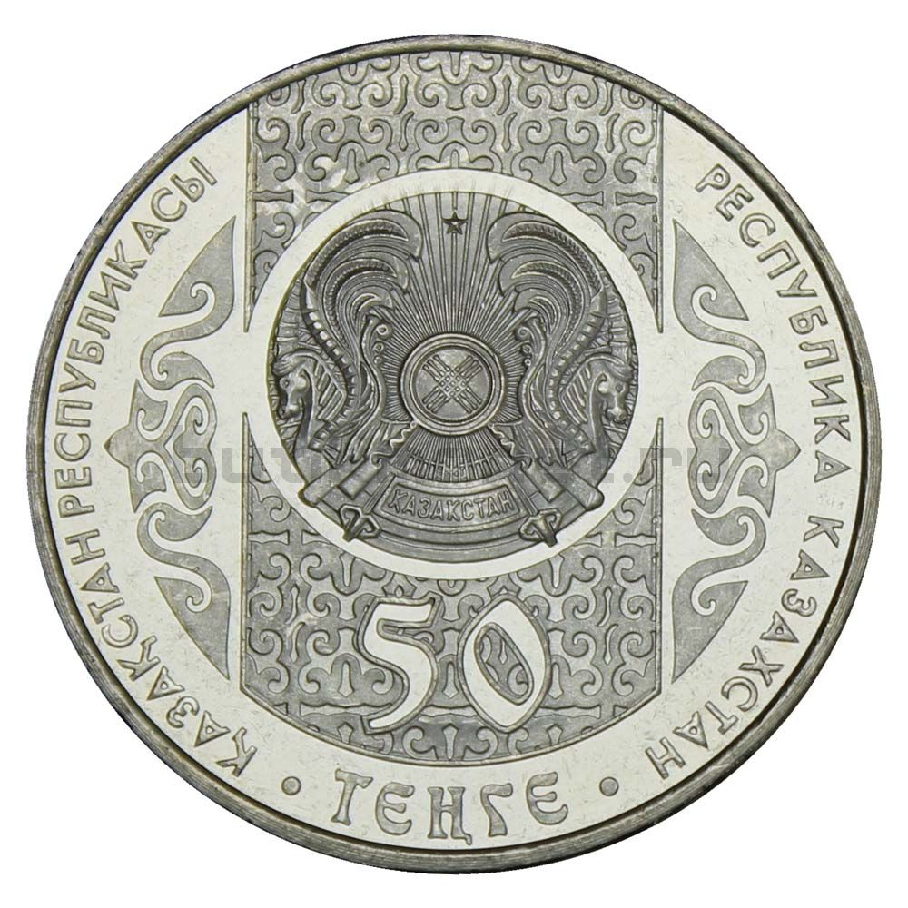 50 тенге 2015 Казахстан Бата (Национальные обряды)