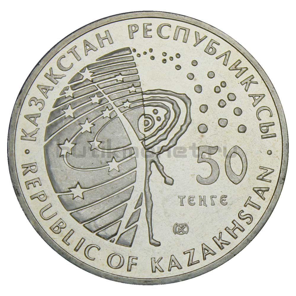 50 тенге 2014 Казахстан Буран (Космос)