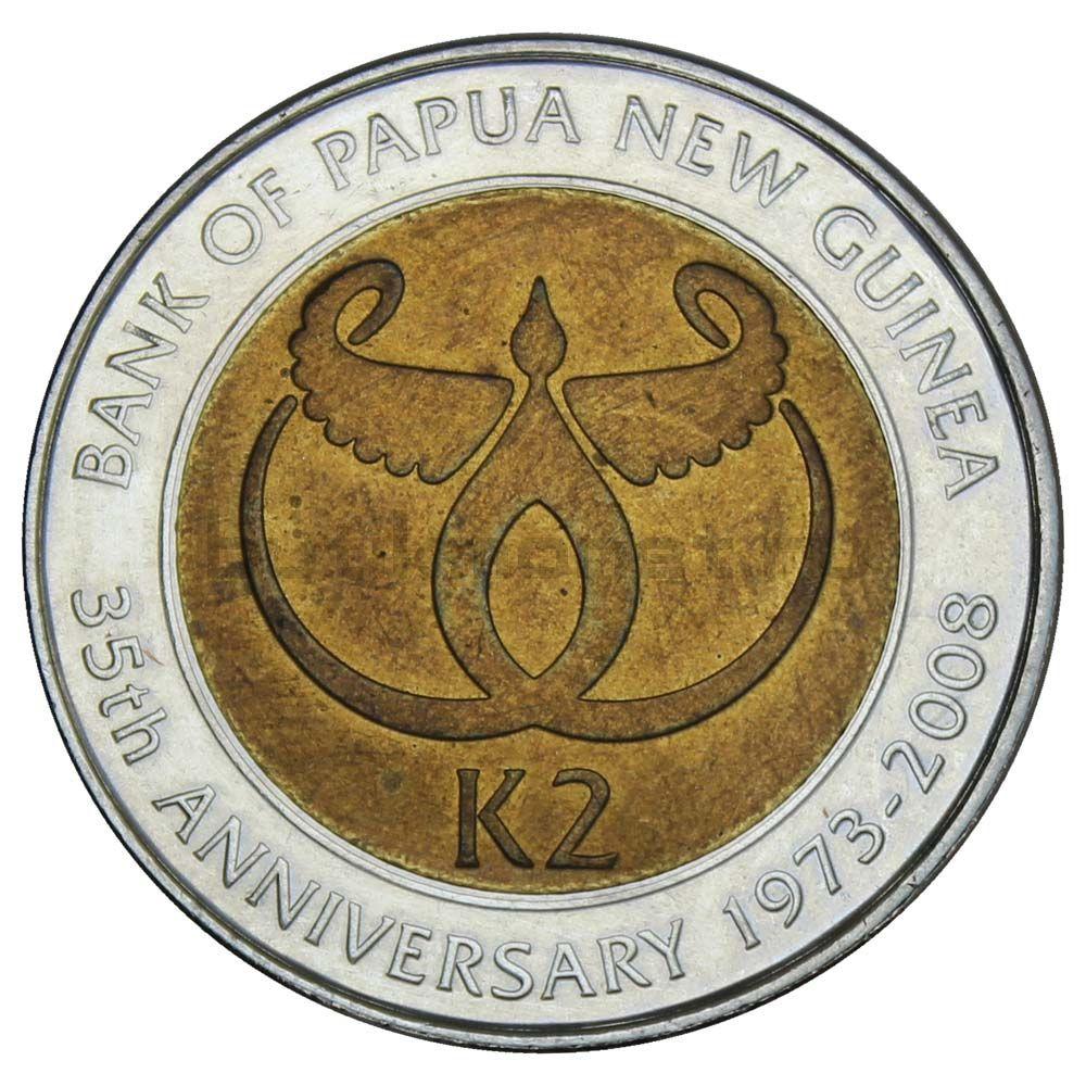 2 кина 2008 Папуа - Новая Гвинея 35 лет Банку Папуа Новой Гвинеи
