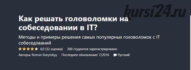 [Udemy] Как решать головоломки на собеседовании в IT? (Roman Banytskyy)