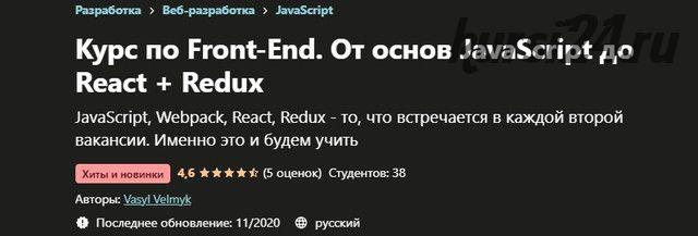 [Udemy] Курс по Front-End. От основ JavaScript до React + Redux (Вячеслав Мельников)