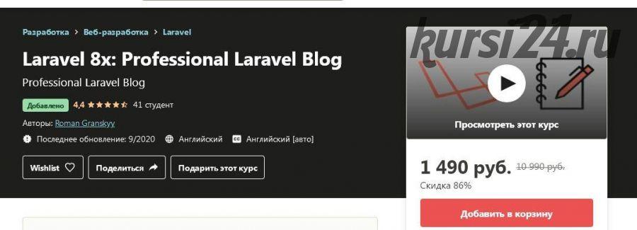 [udemy] Laravel 8. профессиональный блог на Laravel (Роман Гранский)