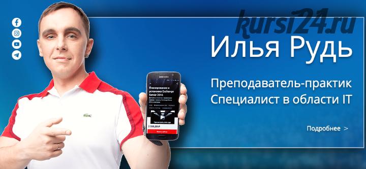 [Udemy] Поиск и устранение неисправностей Exchange Server (Илья Рудь)