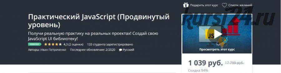 [Udemy] Практический JavaScript. Продвинутый уровень. (Иван Петриченко)