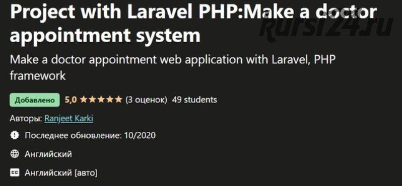 [Udemy] Проект с Laravel PHP: запись на прием к врачу (Ranjeet Karki)
