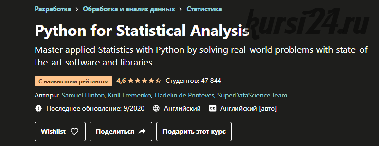 [Udemy] Python для статистического анализа (Samuel Hinton, Кирилл Еременко)