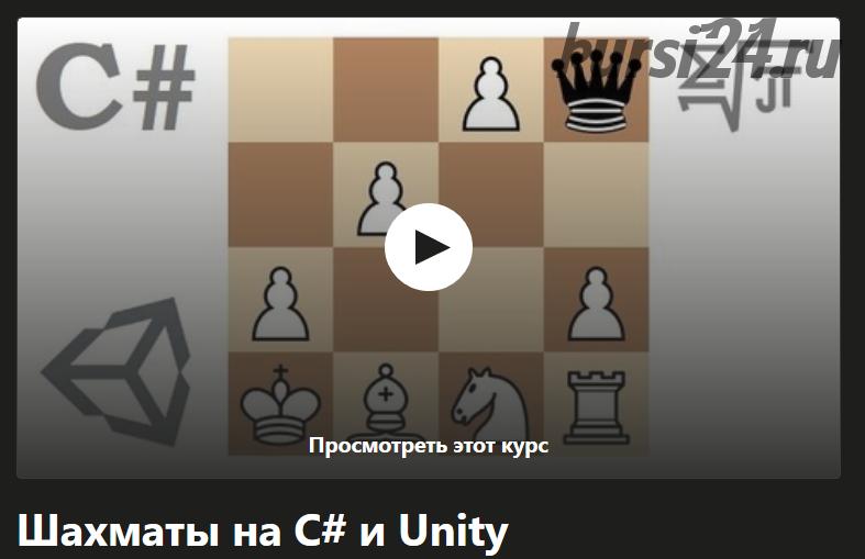 [Udemy] Шахматы на C# и Unity