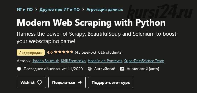 [Udemy] Современный веб-парсинг с помощью Python (Jordan Sauchuk, Kirill Eremenko)