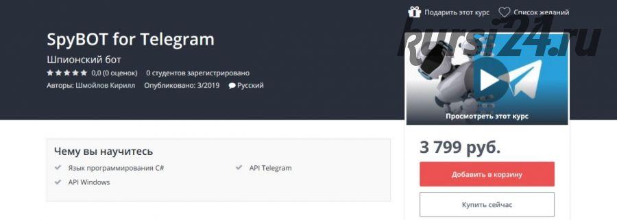 [Udemy] Шпионский бот для Telegram (Шмойлов Кирилл)