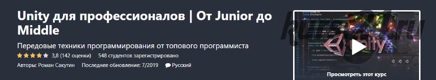 [Udemy] Unity для профессионалов. От Junior до Middle (Роман Сакутин)