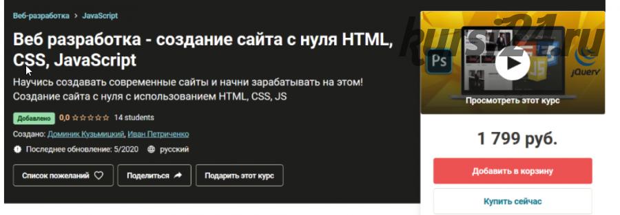 [Udemy] Веб разработка - создание сайта с нуля HTML, CSS, JavaScript (Доминик Кузьмицкий)