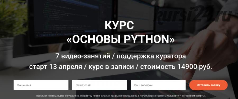 [Университет Искусственного Интеллекта] Основы Python 2020 (Дмитрий Романов)