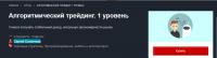 Алгоритмический трейдинг. 1 уровень (Сергей Силантьев)
