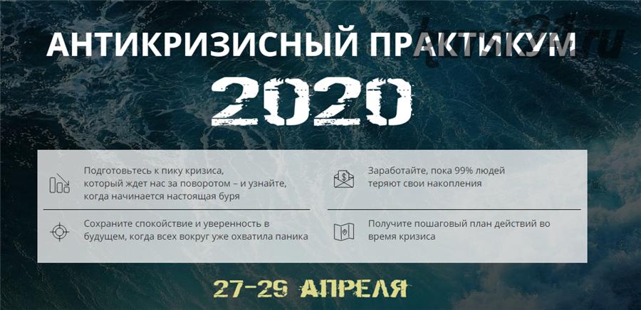 Антикризисный практикум 2020. Пакет - Стандарт (Максим Петров)