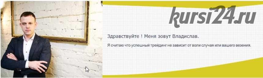 Эффективный трейдинг с Владиславом Сучковым 2018 (Владислав Сучков)