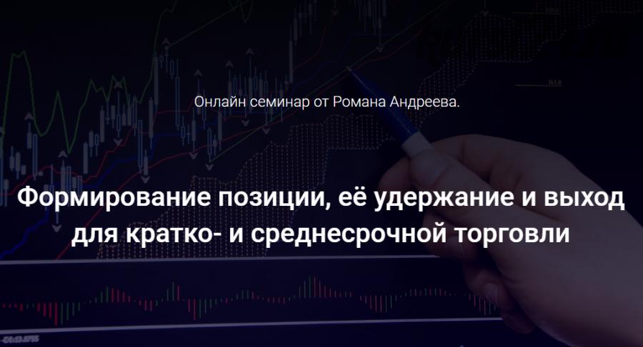 Формирование позиции, её удержание и выход для кратко- и среднесрочной торговли (Роман Андреев)