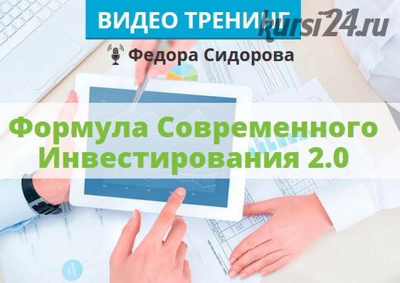 Формула современного инвестирования 2.0. Вариант участия «Расширенный», лето 2020 (Федор Сидоров)