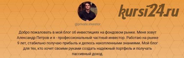 Фундаментальный анализ компаний на фондовом рынке РФ (Александр Петров)