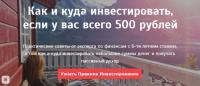 Как и куда инвестировать, если у вас всего 500 рублей (Анна Черепанина)