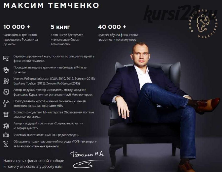 Комплект «Финансовый старт» (Максим Темченко)