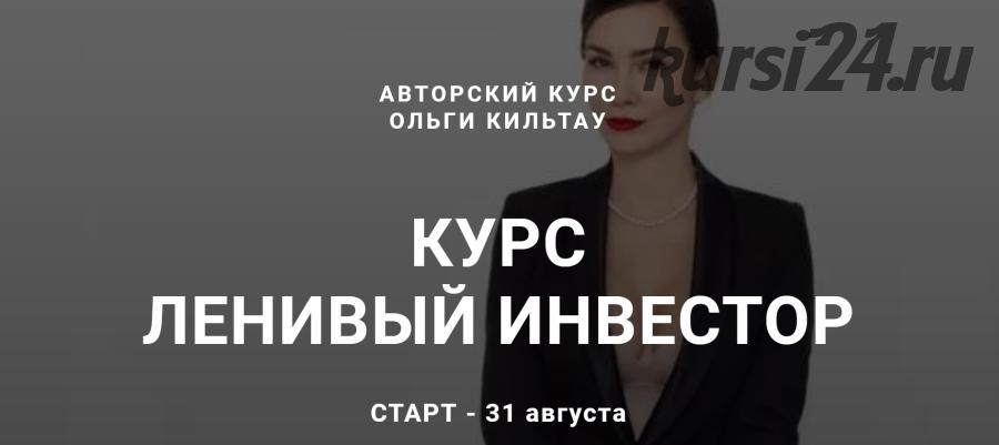 Ленивый инвестор. Август 2020 (Ольга Кильтау)