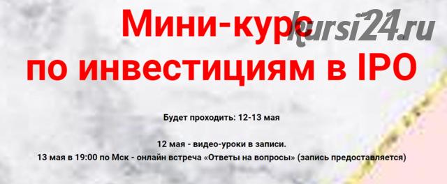 Мини-курс по инвестициям в IPO (Ольга Кильтау)
