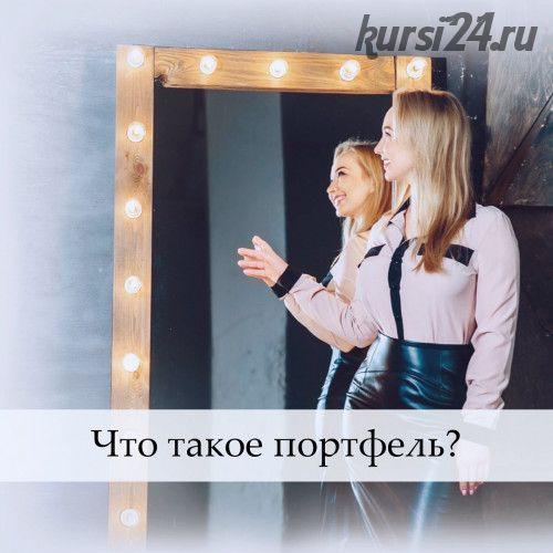 Основы финансовой грамотности '2020'(Анна Харченко)