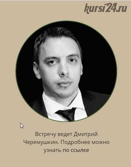 Стратегический вебинар по российским акциям - декабрь 2019 (Дмитрий Черемушкин)