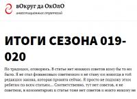 Тактики для практиков. Подписка 90 дней (август-октябрь 2018) (roundabout.ru)