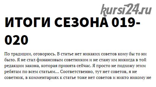 Тактики для практиков. Подписка 90 дней (май - июль 2018) (roundabout.ru)