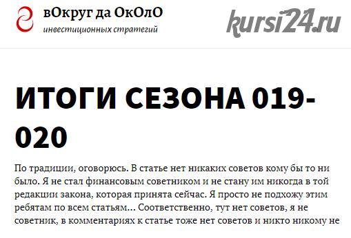 Тактики для практиков. Подписка 90 дней (сентябрь-декабрь 2017) (roundabout.ru)