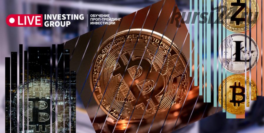 Торговля криптовалютой [Live Investing Group]