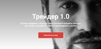Трейдер 1.0 Тариф «Старт» (Артем Назаров)