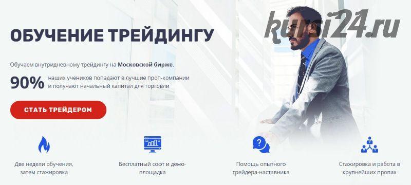 [A-lab] Обучение трейдингу, 2020 (Андрей Демченко, Александр Гусев)