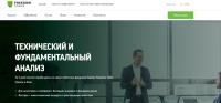 [Freedom finance] Технический и фундаментальный анализ (Тарас Гандзий)