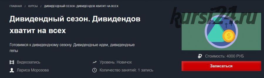 [Красный циркуль] Дивидендный сезон. Дивидендов хватит на всех. 2020 (Лариса Морозова)