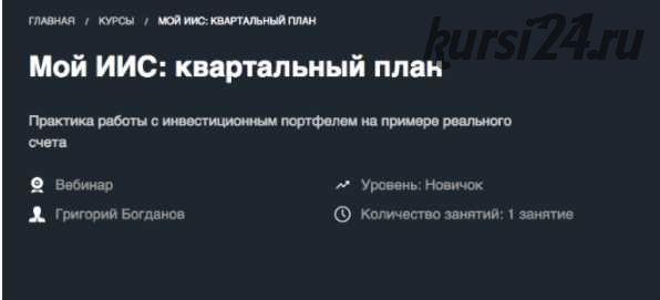 [Красный циркуль] Мой ИИС: квартальный план зима 2020 (Григорий Богданов)
