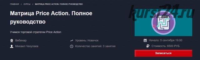 [Красный Циркуль] Price Action от лица профессионала (Михаил Чекулаев)